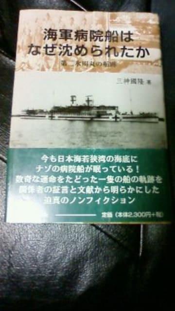 海軍病院船はなぜ沈められたか? 芙蓉書房  < 本/雑誌の