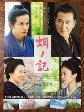映画「蜩ノ記」チラシ10枚 岡田准一(V6) 堀北真希 役所広司