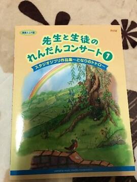 ピアノ れんだんコンサート1/ジブリ作品