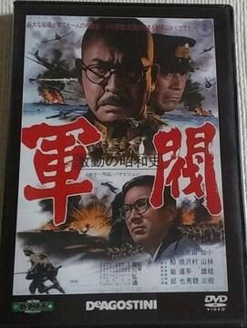 -d-.[激動の昭和史 軍閥]DVD 小林桂樹 加山雄三 黒沢年男