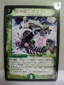 DMプロモver【緑神龍ジオグラバニス】