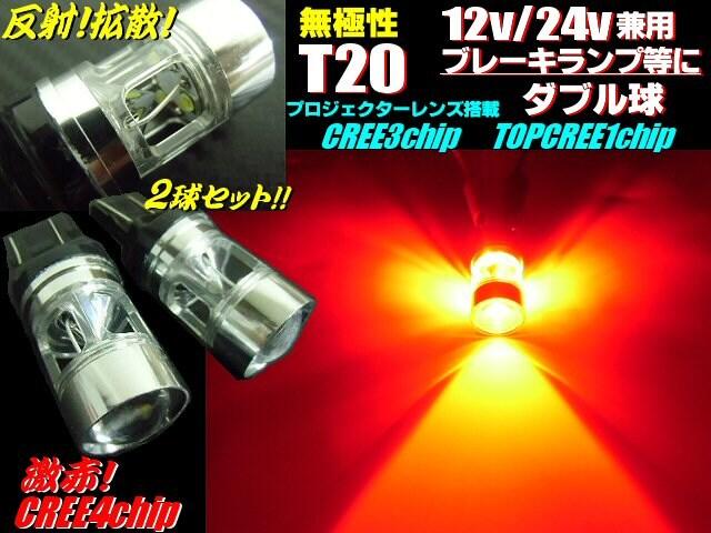 テールランプに!12v24v用/T20/赤色/CREE製SMD-LEDダブル球/2個 < 自動車/バイク