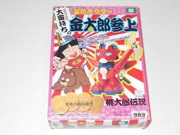 桃太郎伝説 変化テクター 2 大金持ちの金太郎参上 タカラトミー