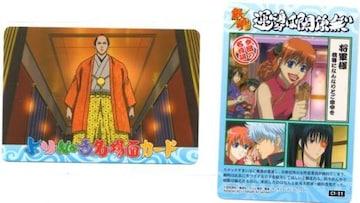 銀魂'くりあ壱★トレカ よりぬき名場面カード C1-31(将軍)