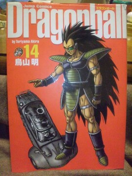 ドラゴンボール 完全版 14