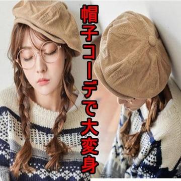 【超女子力アップ】キャスケット ベージュ M 無地 デニム