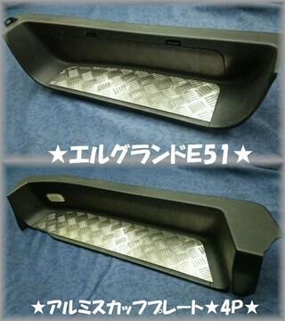 ■エルグランドE51★縞板アルミスカッフプレート★4P★