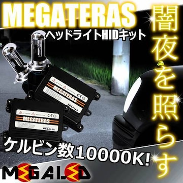 Mオク】ワゴンR/MH34S/純正ハロゲン/ヘッドライトHIDキット/H4HiLow/10000K