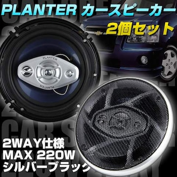 PLANTER COAXIAL カースピーカー 6インチ 16cm 2way 2個