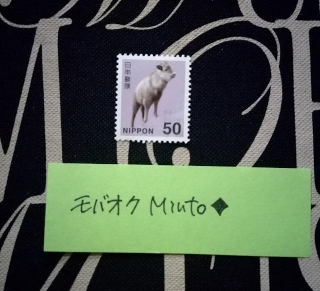 未使用50円普通切手1枚◆モバペイ歓迎