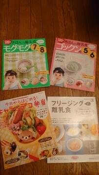 離乳食3冊とキャラ弁の本