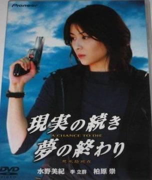 ■-d-.水野美紀[現実の続き 夢の終わり]DVD