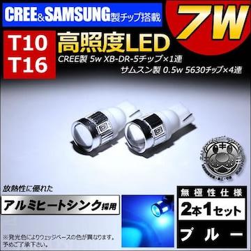 LED T10 T16 CREE&+サムスン 7w ブルー 青 爆光 エムトラ