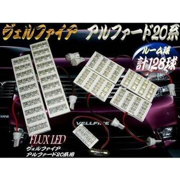 送料無料!アルファード20系用FLUX-LEDルームランプ9点セット