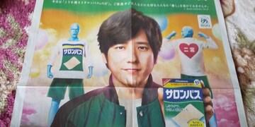 読売新聞2019年5月18日掲載☆二宮和也