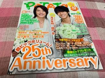 ★一冊/POTATO 2009.10