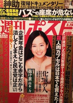 梅宮万紗子・宮崎香連【週刊ポスト】2012年5月25日号