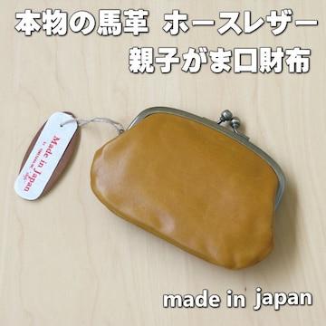 ホースレザー 本革 馬革  日本製 親子  がま口 財布i キャメル