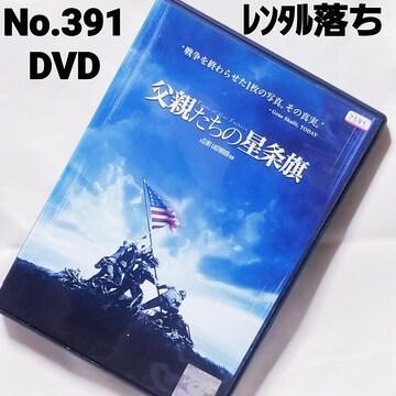 No.391【父親たちの星条旗】【レンタル落ち ゆうパケット送料 ¥180】