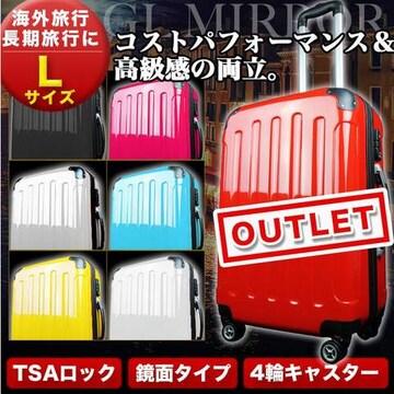 アウトレット スーツケース Lサイズ 7-14日用 超軽量