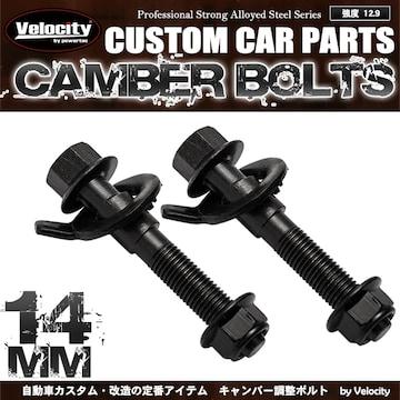 ■キャンバーボルト 14mm 2個 【CB02】