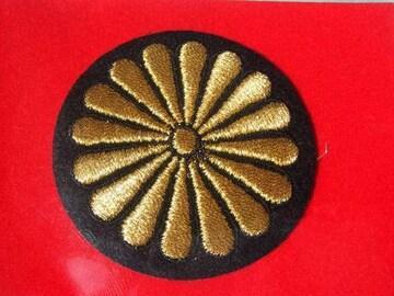 菊の御紋直径約53mm熱圧着簡単取り付/水