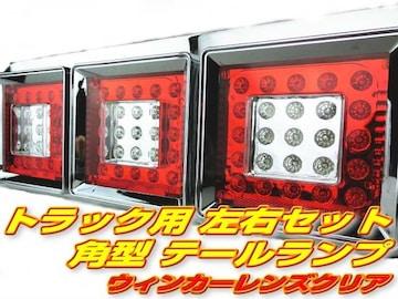 24V 3連 角型 赤白 LEDテール 左右セット 薄型