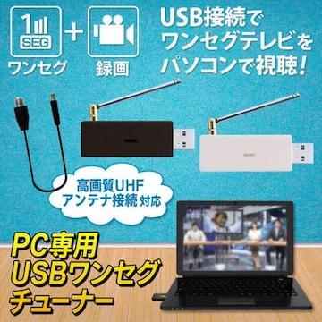 3個 小型テレビチューナー 地デジ 電子番組表・TV予約録画 USB