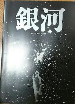 ルイス・ブニュエル 銀河 アンダルシアの犬 映画パンフレット