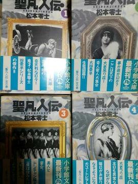 4畳半!松本零士「聖凡人伝」文庫版全6巻6冊セット