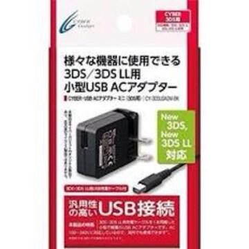 ブラック 【New3DS / LL / 2DS 対応】CYBER・USB ACアダプター