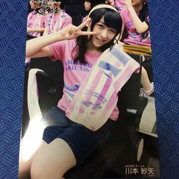 AKB48 川本紗矢 大運動会 生写真