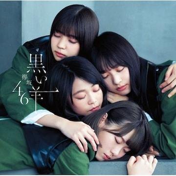 即決 欅坂46 黒い羊 初回仕様限定盤 B (+Blu-ray) 新品