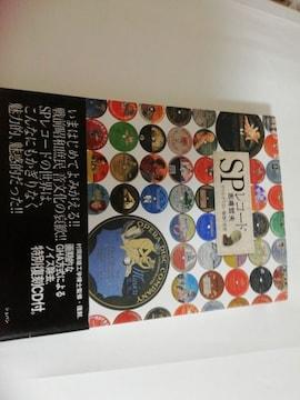 SPレコード そのかぎりなき魅惑の世界 志浦哲夫