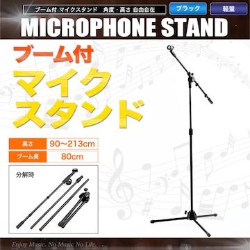 ★ブーム付マイクスタンド  【Music-05】