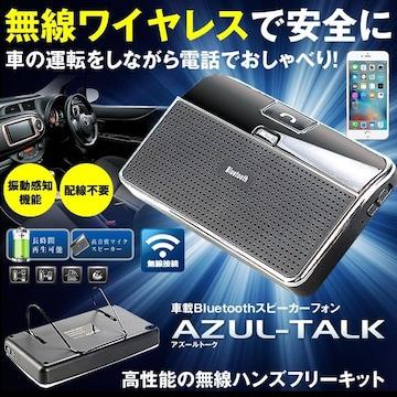 車載 アズールトーク Bluetooth 通話キット スピーカーフォン