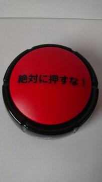 ガキの使い 絶対に笑ってはいけない ボタン