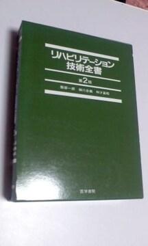 新品同様リハビリテーション技術全書第2版/定価24150円(PT教科書)