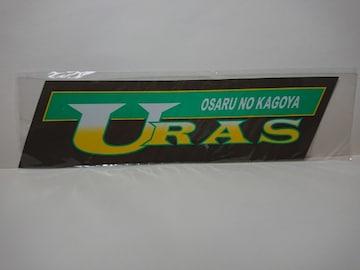 URAS OSARU NO KAGOYA ユーラス ステッカー シール