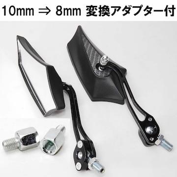 五角形 サイドミラー 蛇柄ブラック 変換アダプター バックミラー