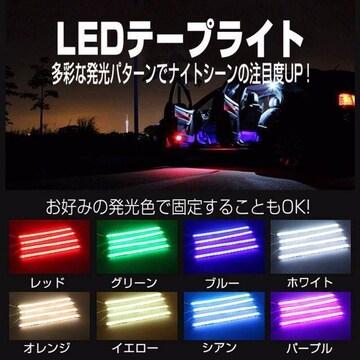 CAR 車 LEDテープライト RGB LEDテープ