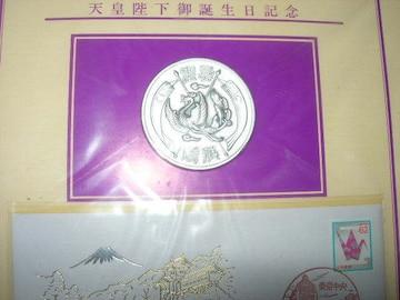 貴重平成天皇陛下御誕生日記念純銀メダルと初日カバー特別セット
