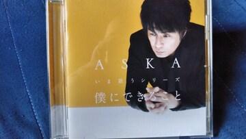 ASKA(チャゲ&飛鳥) いま歌うシリーズ 僕にできること カヴァーアルバム