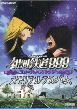 ★Galaxy Express★銀河鉄道999★メモリアルアルバム★