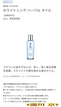 新品/大人気/KOSE/雪肌精シュープレム/ホワイトニングハーバルオイル/購入価格5500