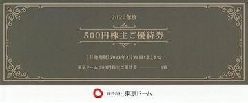 ■東京ドーム■株主優待■3000円■R3.3末迄