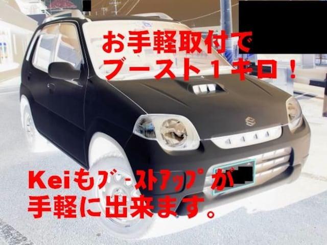 Keiを手軽にブーストアップ!パワー向上!! < 自動車/バイク