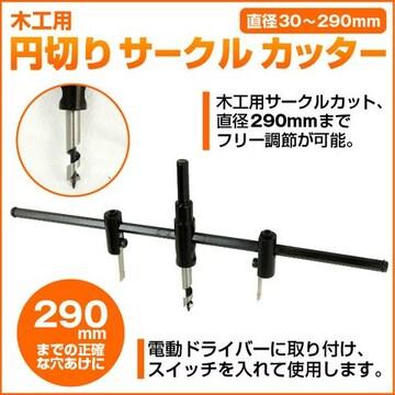 木工用 円切り サークル カッター 直径30〜290mm