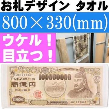 ウケル。 壱億円 タオル 33×80cm ms162
