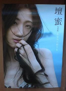 壇蜜 非売品ポスター